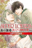 Super Lovers jp Vol.14