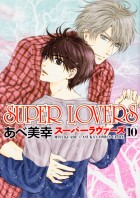 Manga - Manhwa - Super Lovers jp Vol.10