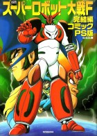 Super Robot Taisen F Completed Edition Comic PS Edition jp
