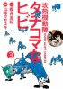 Manga - Manhwa - Ghost in the Shell - Stand Alone Complex - Tachikoma na Hibi jp Vol.3