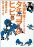 Manga - Manhwa - Ghost in the Shell - Stand Alone Complex - Tachikoma na Hibi jp Vol.4