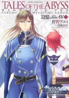 mangas - Tales of the Abyss - Tsuioku no Jade vo