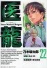 Manga - Manhwa - Iryu - Team Medical Dragon jp Vol.22