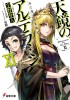 Manga - Manhwa - Nejimaki Seirei Senki - Tenkyou no Alderamin - light novel jp Vol.11