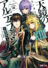 Manga - Manhwa - Nejimaki Seirei Senki - Tenkyou no Alderamin - light novel jp Vol.13
