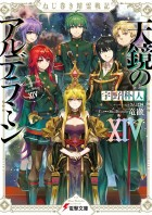 Nejimaki Seirei Senki - Tenkyou no Alderamin - light novel jp Vol.14