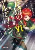 Manga - Manhwa - Nejimaki Seirei Senki - Tenkyou no Alderamin - light novel jp Vol.6
