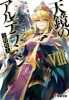 Manga - Manhwa - Nejimaki Seirei Senki - Tenkyou no Alderamin - light novel jp Vol.8