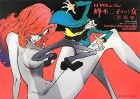 Mangas - The Art Works of Lupin the Third the Woman Called Fujiko Mine jp