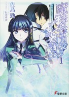 Manga - Manhwa - Mahôka Kôkô no Rettôsei - light novel jp Vol.1