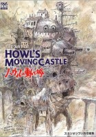 Mangas - The art of Howl's Moving Castle jp