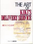 Mangas - The art of kikis Delivery Service jp