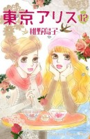 Manga - Manhwa - Tôkyô Alice jp Vol.12