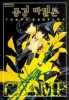 Manga - Manhwa - Tokyo Babylon Bunko 동경 바빌론 kr Vol.3