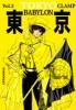 Manga - Manhwa - Tokyo Babylon it Vol.2