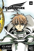 Tsubasa RESERVoir CHRoNiCLE - Double Vol.14