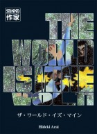 manga - The world is mine Vol.11
