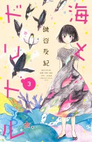 Manga - Manhwa - Umi to dolittle jp Vol.3