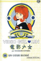 Video Girl Ai - Final Edition Vol.14