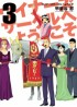 manga - Winners Circle he Yôkoso jp Vol.3