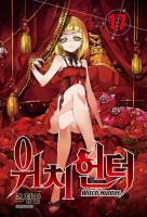 Manga - Manhwa - Witch Hunter kr Vol.17