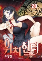 Manga - Manhwa - Witch Hunter kr Vol.20