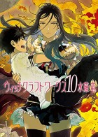 Manga - Manhwa - Witchcraft Works jp Vol.10