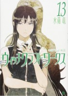 Manga - Manhwa - Witchcraft Works jp Vol.13
