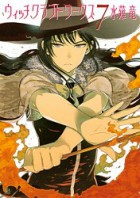 Manga - Manhwa - Witchcraft Works jp Vol.7