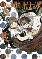 Witchcraft Works jp Vol.14