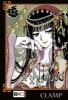 Manga - Manhwa - xxxHolic de Vol.12