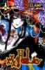 Manga - Manhwa - xxxHOLiC us Vol.10