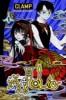 Manga - Manhwa - xxxHOLiC us Vol.1