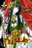 Manga - Manhwa - xxxHOLiC us Vol.3