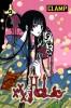 Manga - Manhwa - xxxHOLiC us Vol.9
