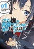 manga - Yahari Ore no Seishun Rabukome ha Machigatte Iru. @Comic jp Vol.1