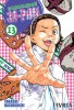 Manga - Manhwa - ¡¡ Amasando !! Ja-Pan es Vol.13