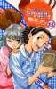 Manga - Manhwa - Yakitate Ja-pan!! jp Vol.15