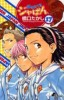 Manga - Manhwa - Yakitate Ja-pan!! jp Vol.17