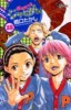 Manga - Manhwa - Yakitate Ja-pan!! jp Vol.18
