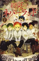 Manga - Manhwa - Yakusoku no Neverland jp Vol.7