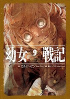 Manga - Manhwa - Yôjo Senki - light novel jp Vol.9
