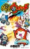 Yôkai watch jp Vol.10