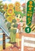 Manga - Manhwa - Yotsuba! 요츠바랑! kr Vol.1