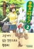 Manga - Manhwa - Yotsuba! 요츠바랑! kr Vol.2