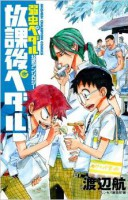 Manga - Manhwa - Yowamushi Pedal - Official Anthology - Hôkago Pedal jp Vol.1