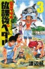 Manga - Manhwa - Yowamushi Pedal - Official Anthology - Hôkago Pedal jp Vol.3