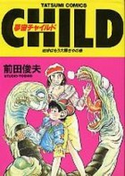 Manga - Manhwa - Yumechû Child vo