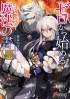 Manga - Manhwa - Zero Kara Hajimeru Mahou no Sho - light novel jp Vol.8