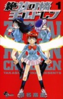 Manga - Manhwa - Zettai Karen Children jp Vol.1